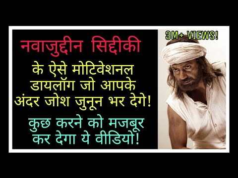 Most most most inspirational and motivational dialogue from MANJHI movie for success |NAWAJUDDIN SID