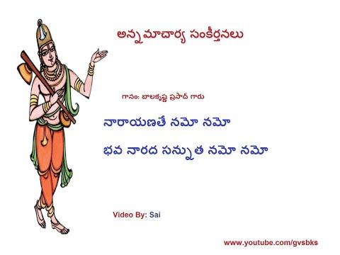 Narayanathe namo namo by balakrishna prasad - (saptagiri sankeerthanalu)