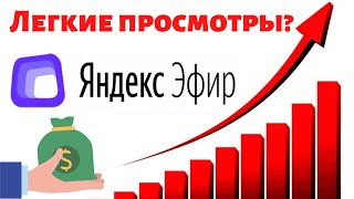 ЗАРАБОТОК НА ЯНДЕКС ЭФИР! Много просмотров на Яндекс или просмотры на ютуб? Яндекс Эфир отзывы!