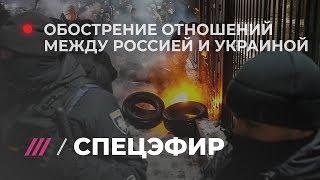 Конфликт в Керченском проливе и его последствия. Спецэфир