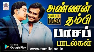 Annan Thambi Songs | Music Box