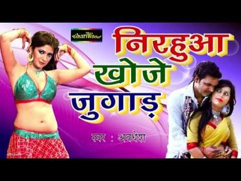 निरहुआ खोजे जुगाड़  -  Avdhesh  - Bhojpuri Superhit Birha 2016 - Latest  Bhojpuri Birha