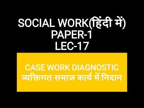 SOCIAL WORK   LEC -17 CASE WORK DIAGNOSTIC (निदान)