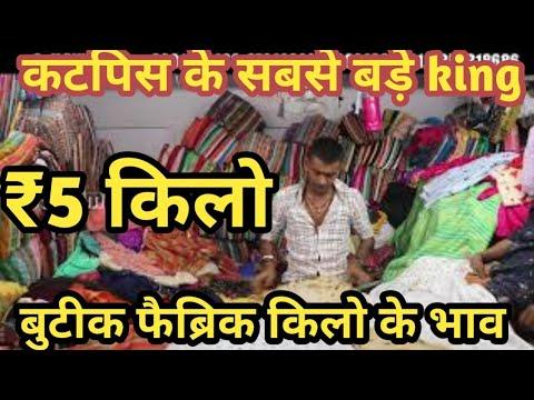 Boutique स्पेशल फैब्रिक किलो के भाव ! Biggest Cutpiece Wholesaler In Surat ! Surat Cutpiece Market !