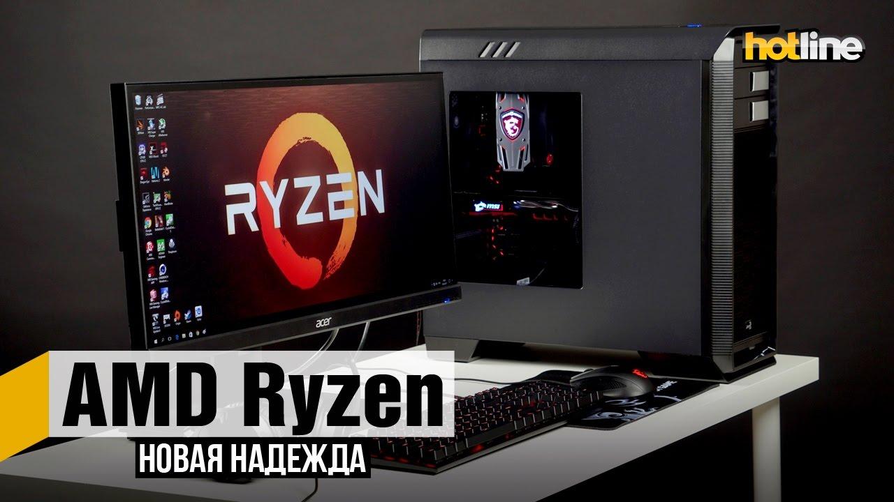 AMD Ryzen — новая надежда