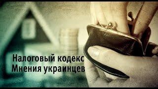 #ГолосУлиц. Украинцы о налогах. Город Ромодан(Волонтеры #ГолосУлиц побывали на Полтавщине и выяснили что думают жители области о налоговых инициативах..., 2016-11-01T08:36:21.000Z)