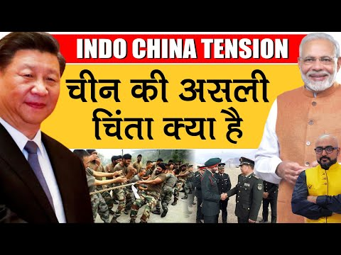 Indo - China Tensions | चीन की असली चिंता क्या है | What is the real concern of china | by Harimohan