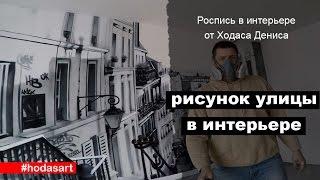 граффити роспись в интерьере квартиры черно-белый город
