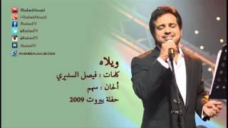 راشد الماجد - ويلاه (حفلة بيروت) | 2009