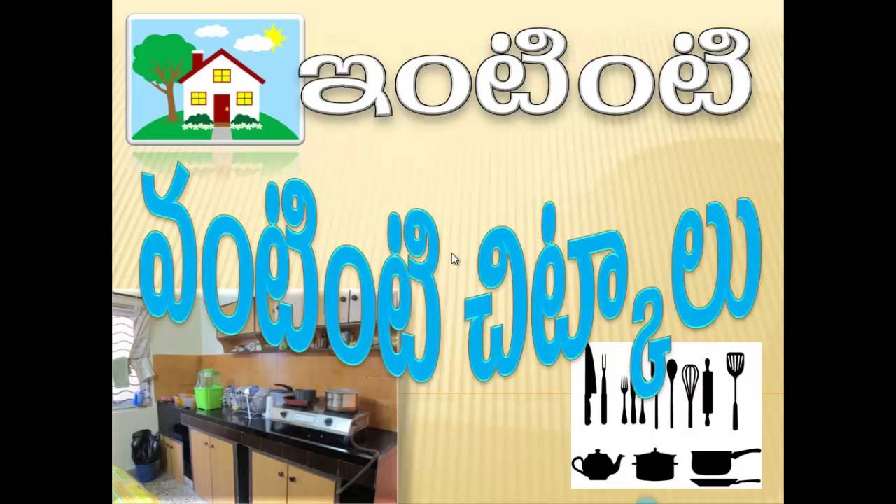 kitchen & House keeping tips in telugu-part5 - YouTube