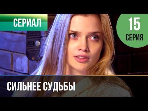 ▶️ Сильнее судьбы 15 серия | Сериал / 2013 / Мелодрама