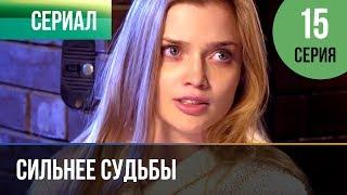 ▶️ Сильнее судьбы 15 серия   Сериал / 2013 / Мелодрама