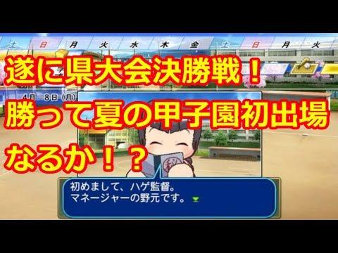 【生放送】リスナーと紡ぐ全国制覇の道 #6【栄冠ナイン】