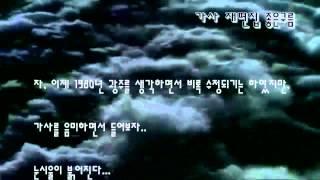 """조용필의 평양공연중에서 """"생명"""""""