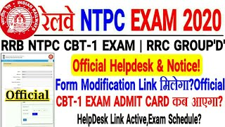 RRB NTPC CBT-1 EXAM OFFICIAL HELPDESK जारी LINK ACTIVE | ASK QUERY,ADMIT CARD  & EXAM SCHEDULE कब?