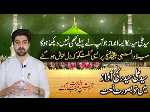 Beautiful Naat by Syed Ali Haider | Eid Milad Un Nabi ﷺ Mubarik