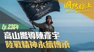 《國防線上—高山嚮導陳彥宇》退伍後仍將陸戰隊精神永續傳承下去,再創無限人生!