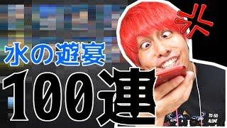 【モンスト】水の遊宴100連すれば「テキーラ」出るよね?ねえ出るよね?【ぎこちゃん】 thumbnail