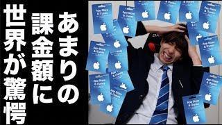 【????万円】はじめしゃちょーのアプリ課金額の合計がヤバ過ぎる。 thumbnail