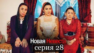 Новая Невеста  серия 28 (русские субтитры) Yeni Gelin
