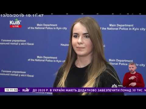 Телеканал Київ: 13.03.19 Столичні телевізійні новини 19.00