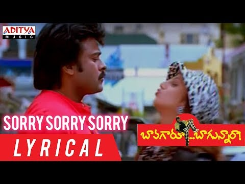 Sorry Sorry Sorry Lyrical    Bavagaru Bagunnara Movie Songs    Chiranjeevi, Rambha