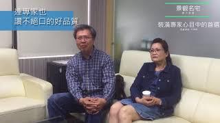 【裝潢專家心目中的首選——老屋改建地主戶陳氏夫婦】