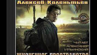 Download Z.O.N.A. Жизненное пространство (аудиокнига) Алексей Колентьев Mp3 and Videos