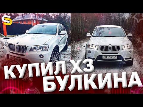КУПИЛ BMW X3 КАК У БУЛКИНА!? - SMOTRAMTA