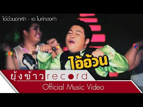 ไอ้อ้วนอกหัก - เอ ไมค์ทองคำ [Official MV]