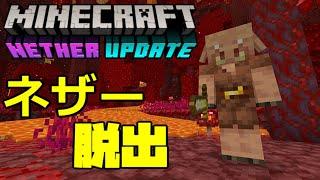 ゆっくりネザー脱出計画 Minecraft1 16 1 【Born in th…
