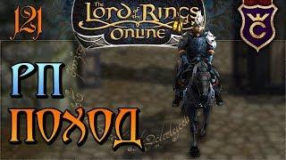 РП в походе ∎ The Lord of the Rings Online | Властелин Колец Онлайн [121]