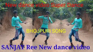 Dance video #Love Kala San hoi  #Bhojpuri song New Dance video #SANJAY Ree New dance