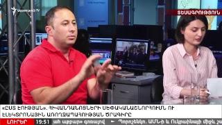 «Ազատություն» TV ի լրատվական, 22 ը հունիսի, 2017թ