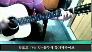 삼포로 가는길 (강은철)  - 들무새 통기타라이브
