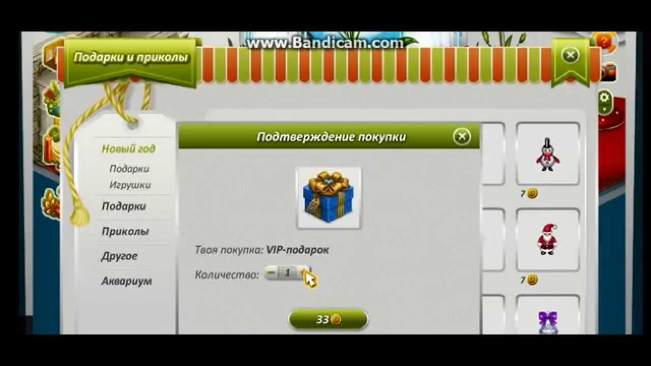 Видео аватария открываем подарки