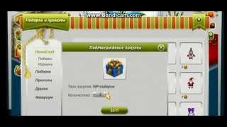 Смотреть видео vip подарки
