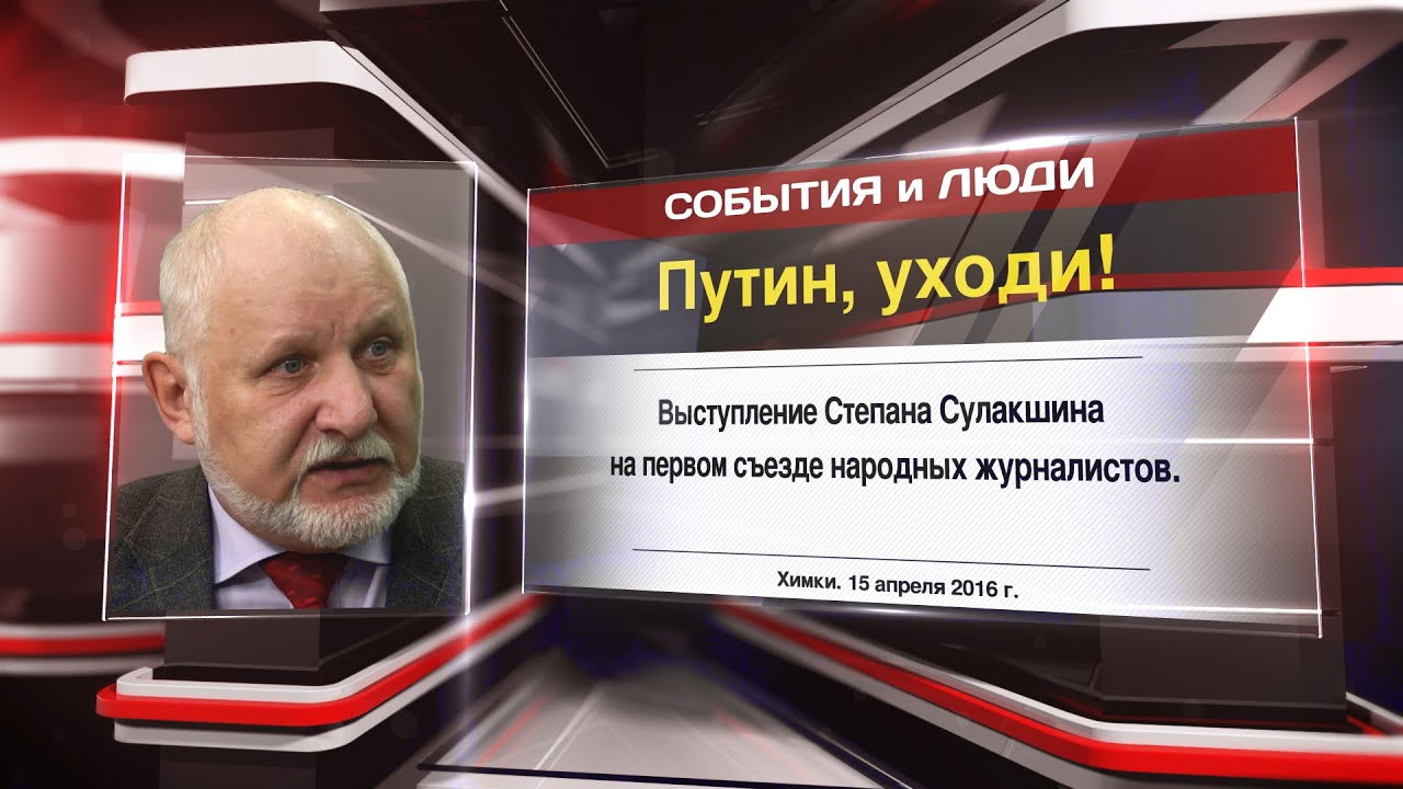 С.Сулакшин: Путин, уходи!