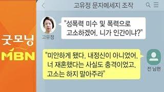 고유정 공소장 공개…전…