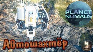 Planet Nomads Автоматическая Добыча Ресурсов.