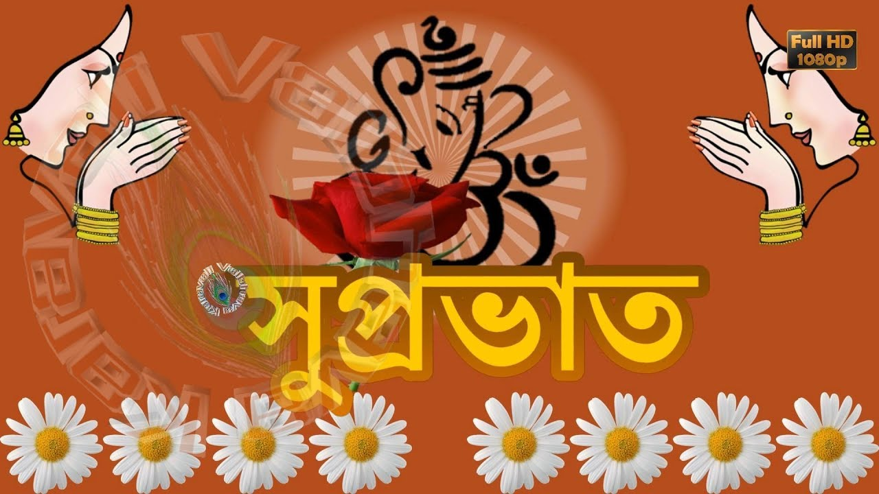 Good Morning Wishes In Bengali Good Morning God Images Whatsapp