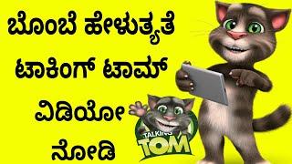 ಬೊಂಬೆ ಹೇಳುತ್ಯತೆ ಟಾಕಿಂಗ್ ಟಾಮ್ ವಿಡಿಯೋ ನೋಡಿ   Bombe Heluthyathe song  Rajakumara Movie  Kannada Gossips