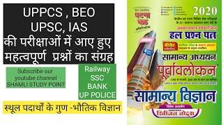 स्थूल पदार्थों के गुण- for upsc, uppcs, beo , ias, railway,ssc,bank