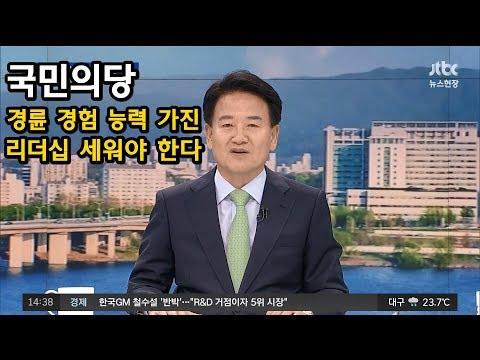 """정동영 """"국민의당 이제 경륜과 경험, 능력을 가진 리더십을 세워야 한다"""""""