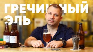 Стиль пива: Гречишный эль (Buckwheat ale)