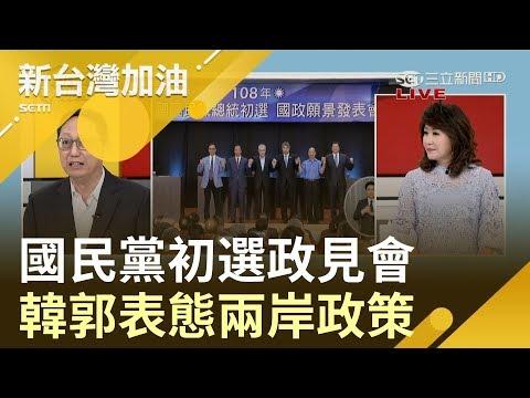 國民黨初選政見會 郭台銘稱絕不發生一國兩制 韓國瑜首拋\