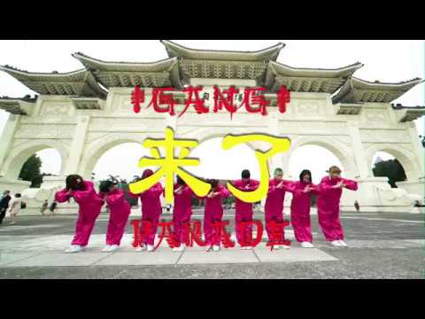 GANG PARADE「来了」MUSIC VIDEO