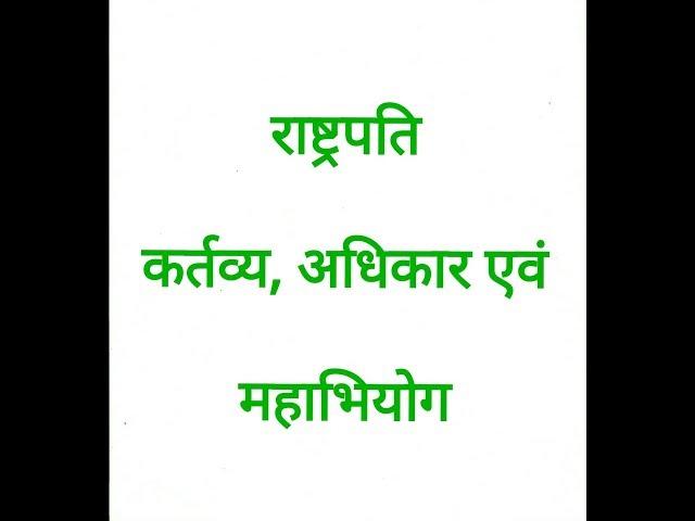 ?????????? karya adhikaar Mahabhiyog anuched 52–62 Bharat ka samvidhan Shivom Pandit GS mantra