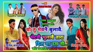 Download Etaram Khote 2020 New Dhammaka वो तु मेवणै बुलावै भेटणै भुलावै तारा प्यार मा दम हयती... New Song sub