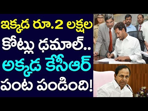 Here Rs.2 Lakh Crores Gone, There KCR is Full Happy, Andhra